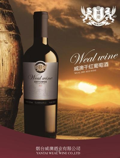 红酒招商代理 干红葡萄酒