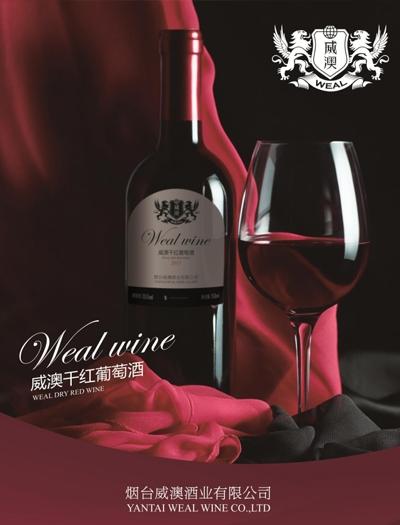 勃艮第红酒
