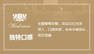 红酒代理加盟