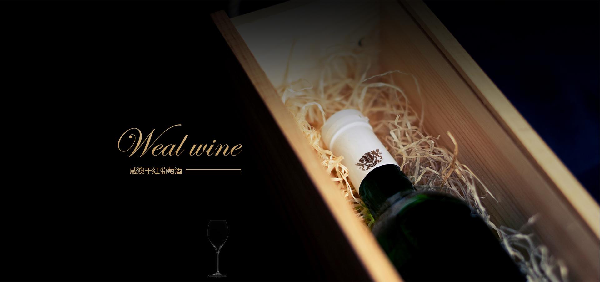 葡萄酒招商加盟